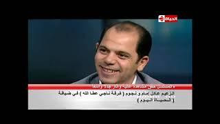 getlinkyoutube.com-من الذاكرة - #الحياة_اليوم - الزعيم عادل إمام ونجوم مسلسل فرقة ناجى عطا الله