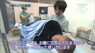 getlinkyoutube.com-福島ドクターズTV 「大腸がん」