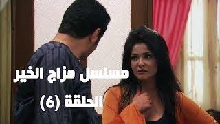 getlinkyoutube.com-Episode 06 - Mazag El Kheir Series /  الحلقه السادسه - مسلسل مزاج الخير