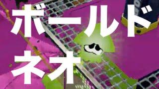 getlinkyoutube.com-【スプラトゥーン実況】神ブキ・雷神ボールドマーカー ネオでガチマッチ #9【S】 - やそ