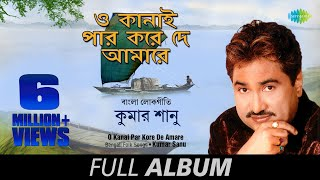 Best of Kumar Sanu | Bengali Folk Songs | Audio Jukebox