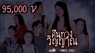 getlinkyoutube.com-หนังสั้น คืนทวงวิญญาณ (Official Movie)