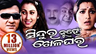 SINDURA NUHEIN KHELA GHARA // Full Odia HD Movie // Sidhant, Rachana & Jyoti