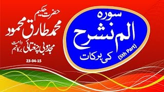 getlinkyoutube.com-Surah Alam Nashrah Ki Barkat Part 05   Hakeem Tariq Mehmmod Ubqari