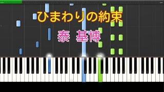 getlinkyoutube.com-ひまわりの約束(ピアノ連弾)泰基博