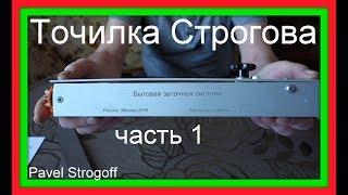 getlinkyoutube.com-САМОДЕЛЬНАЯ ТОЧИЛКА  для ножей. фильм 1-й. Strogoff Sharpener System