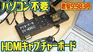 【PC不要】SDカードに直接録画!激安HDMIキャプチャーボードI-O DATA GV-HDREC