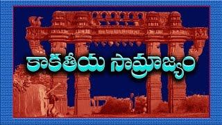 getlinkyoutube.com-Telangana History-Kakathiya Destiny For D.Sc,Group-1,Group-2 Exams Study Material