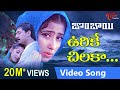 Bombai Movie Songs | Urike Chilaka Video Song | Arvind Swamy