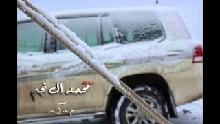 getlinkyoutube.com-شيله - ترى الزين - محمد ال نجم - 2015