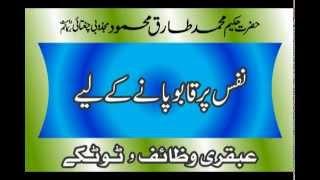 getlinkyoutube.com-Nafas Per Qaboo Paina Ka Liya Wazaif Hakeem Tariq Mehmood