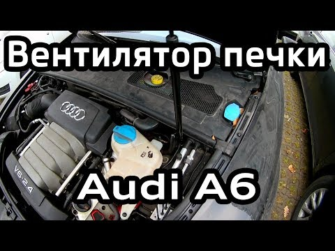 Снятие и очистка вентилятора печки Audi A6 C6