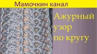 getlinkyoutube.com-Вязание крючком Ажурный узор по кругу Crochet around pattern