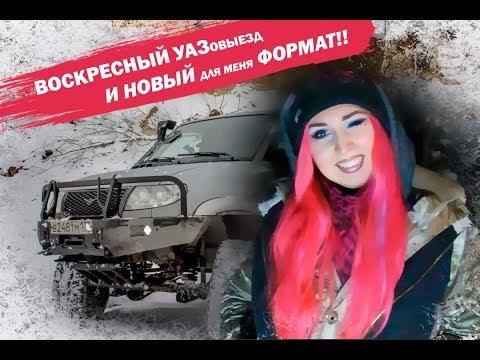 УАЗ в снежном плену формат в одну машину