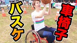 車椅子バスケなどパラスポーツを実際にしてみたらイメージ変わった!