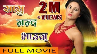 "getlinkyoutube.com-New Nepali Movie - ""Sasu Nanda Bhauju"" Full Movie 