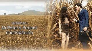 getlinkyoutube.com-Mr.Peter's Project ภารกิจพิชิตเธอ ภาพยนตร์โดย ณเดชน์ คูกิมิยะ UHD 4K