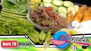getlinkyoutube.com-น้ำพริกมะยม ร้าน บ้านสุขนิยม 6 พ.ย.57 (2/2) ครัวคุณต๋อย