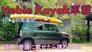 getlinkyoutube.com-完成重量45kg ホビーカヤック 足漕ぎカヤック 簡単車載