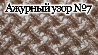 Вязание спицами. Ажурный узор №7.