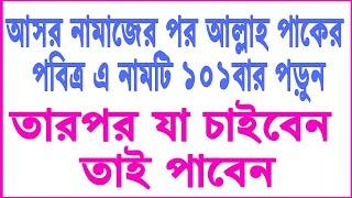 আসর নামাজের পর আল্লাহ পাকের পবিত্র এ নামটি ১০১বার পড়ুন যা চাইবেন তাই পাবেন #islamic channel fh