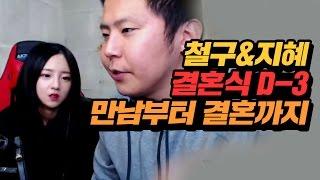 철구&지혜 스페셜, 결혼식 D-3★ 만남부터 결혼까지 (16.11.03-2) :: ChulGu
