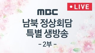 [LIVE] 남북정상회담(Inter-Korean Summit) 특별생방송 2부, 3부