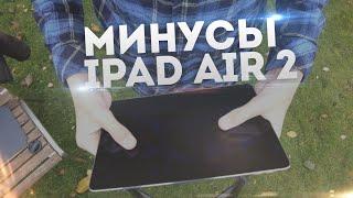 getlinkyoutube.com-Минусы iPad Air 2