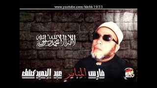 getlinkyoutube.com-الشيخ كشك - يوم عاشوراء واستشهاد الحسين في كربلاء