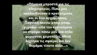 getlinkyoutube.com-ΚΩΣΤΑΣ ΠΑΣΣΑΡΗΣ