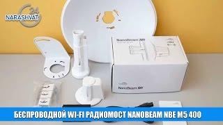 Беспроводной Wi-Fi радиомост NanoBeam NBE M5 400 25dBi