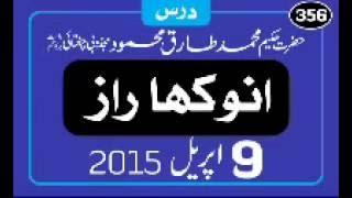 getlinkyoutube.com-09 APRIL 2015 Ubqari Dars Anokha Raaz - Hakeem Tariq Mehmood Chughtai Bayan