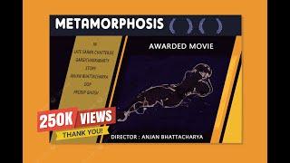 Metamorphosis  I Bengali Full Movie I Indian Short Films | 变态 I التحول I Metamorfosis I métamorphose