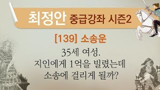 getlinkyoutube.com-[최정안 중급강좌 시즌2][039] 소송운.35세 여성.지인에게 1억을 빌렸는데 소송에 걸리게 될까