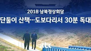 [2018 남북 정상회담] 통역 없는 정상끼리의 대화…단둘이 '도보다리' 산책