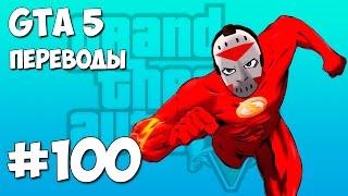 getlinkyoutube.com-GTA 5 Смешные моменты (перевод) #100 - Флэш, Моды, Кит Вилли