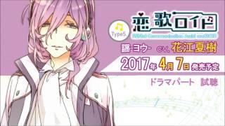 恋歌ロイドType5:謡(CV.花江夏樹さん) ドラマ&キャラソン試聴 #恋歌ロイド