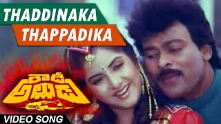 getlinkyoutube.com-Taddinaka tappadika-Full Song- Rowdy Alludu