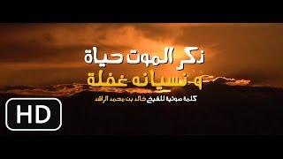 getlinkyoutube.com-خالد الراشد - ذكر الموت حياة و نسيانه غفلة - أروع موعظة على اليوتيوب HD