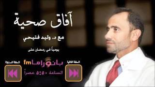 getlinkyoutube.com-آفاق صحية مع د. وليد فتيحي الحلقة 10 قيمة الإنسان