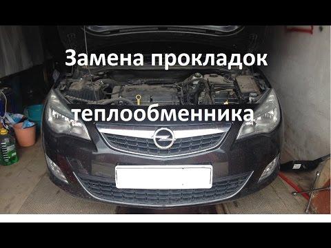 Самостоятельная замена прокладок теплообменника Opel Astra J