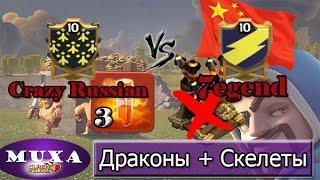 getlinkyoutube.com-Crazy Russian VS 7egend [Clash of Clans]