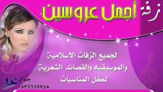 getlinkyoutube.com-زفة انثرو ورد الغلا بدون موسيقي محمد عبده