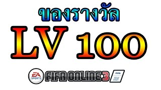 getlinkyoutube.com-ฟีฟ่าออนไลน์ 3 - ของรางวัล เลเวล 100 !!!!!!!!