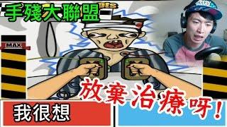 getlinkyoutube.com-玩到要放棄治療!:HARD困難級: 手殘大聯盟(手機Game系列)