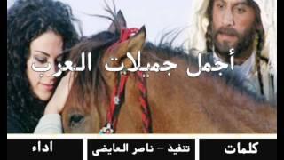 getlinkyoutube.com-شيله اجمل جميلات العرب كلمات سداح العتيبي اداء متعب الخيل