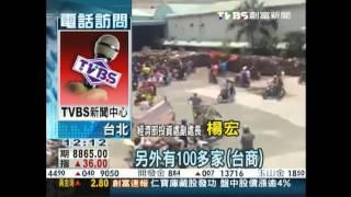 getlinkyoutube.com-創富新聞-台第四大投資國 越南暴動衝擊大