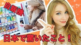 getlinkyoutube.com-ロシア人が日本で驚いたこと!日本の自販機☆Япония: торговые автоматы