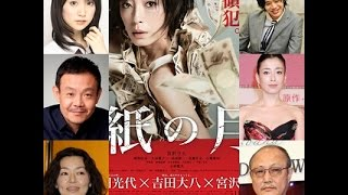 getlinkyoutube.com-【衝撃ラスト】映画「紙の月」のあらすじとネタバレ!!宮沢りえ、大島優子と豪華キャスト