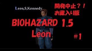【日本語訳】BIOHAZARD 1.5 prototypeをプレイ その1